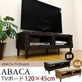ABACATVボードBR/NA幅120cm「アジアン家具ローテーブルTVボードリゾートテレビ台TVラック」【代引き不可】