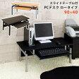 期間限定 スライドテーブル付PCデスクロータイプ  CT-2650 「パソコンデスク デスク ロータイプ 」 【代引き不可】