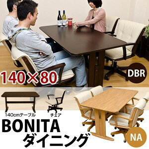 BONITAダイニングテーブル140cm「ダイニングテーブルテーブル木製」【代引き不可】