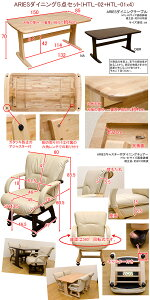 ARIESダイニング5点セットテーブル150cm(テーブル+チェア4脚入り)「ダイニングテーブルチェア椅子いす木製」【き】