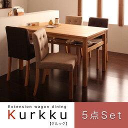 エクステンションワゴン付きダイニング【Kurkku】クルック/5点セット(テーブル+チェア×4)「ダイニングセット棚付きテーブル木製チェアイス」【代引き不可】