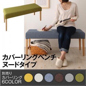 季節によってカラーを変えられる!カバーリングダイニング【Kleur】クルール/カバーリングベンチ(ヌードタイプ)ベンチのみカバーは別売り椅子いす木製天然木