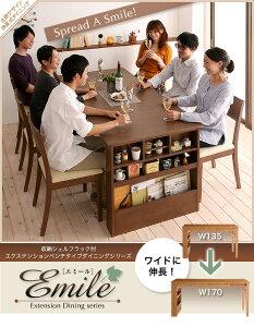 収納シェルフラック付エクステンションテーブルベンチダイニングシリーズ【Emile】エミール/5点セット(Aタイプ)