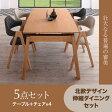 北欧デザイン スライド伸縮ダイニングセット MALIA マリア 5点セット(テーブル+チェア4脚) W140-240  「ダイニング5点セット テーブル コンパクト エクステンションテーブル スライド式 簡単伸縮テーブル」