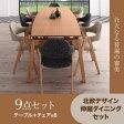 北欧デザイン スライド伸縮ダイニングセット MALIA マリア 9点セット(テーブル+チェア8脚) W140-240  「ダイニング9点セット テーブル コンパクト エクステンションテーブル スライド式 簡単伸縮テーブル ダイニングチェア 椅子」