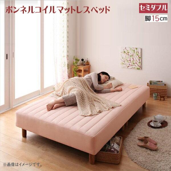 期間限定 新・色・寝心地が選べる!20色カバーリングボンネルコイルマットレスベッド 脚15cm セミダブル 分割タイプ 「マットレスベッド セミダブル ベッド 1年保証 」