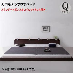 スーパーワイドキングサイズ 大型モダンフロアベッド ALBOL アルボル スタンダードボンネルコイルマットレス付き クイーン(SS×2)   「ローベッド フロアベッド 家族一緒に寝られる 大型ベッ