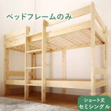 コンパクト天然木2段ベッド Jeffy ジェフィ ベッドフレームのみ セミシングル ショート丈  子供ベッド180cm 頑丈構造 耐荷重約300kg ALL天然木で優しい素材 すっきりデザイン 角丸処理で安全