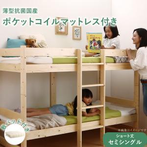 『コンパクト天然木2段ベッドJeffy(ジェフィ)』