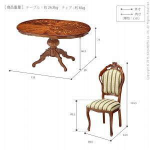 〔ヴェローナクラシック〕ダイニング5点セット(ダイニングテーブル幅135cm+ダイニングチェア4脚)