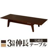 折れ脚伸長式テーブル グランデウイング 幅120〜最大180cm×奥行75cm   「テーブル ローテーブル 伸張テーブル センターテーブル エクステンション」 【代引き不可】