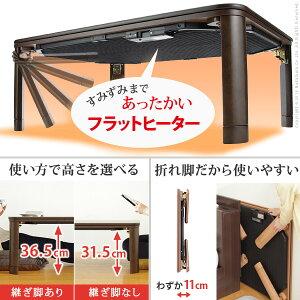 テーブルこたつ高さ調節フラットヒーター折れ脚こたつ〔フラットモリス〕60x60cm正方形コタツ炬燵折りたたみ【き】