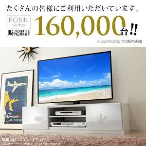 背面収納TVボード〔ロビン〕幅120cm「テレビ台テレビボードローボードAVボード鏡面キャスター付きテレビラックリビング収納」【代引き不可】