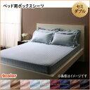 9色から選べるホテルスタイル ストライプサテンカバーリング ベッド用ボ...