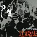 【送料無料選択可!】辻説法 / 野坂昭如、小沢昭一、永六輔