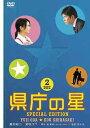 【送料無料選択可!】県庁の星 スペシャル・エディション / 邦画