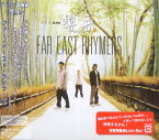 F.E.R.ONE 〜響音〜[CD] / FAR EAST RHYMERS