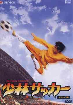 【送料無料選択可!】少林サッカー デラックス版 / 洋画