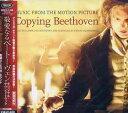 『敬愛なるベートーヴェン』サウンド・トラック。