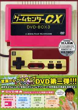 ゲームセンターCX[DVD] DVD-BOX 3 / バラエティ