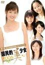 【送料無料選択可!】第11回全日本国民的美少女コンテスト 国民的美少女2006 / イメージ