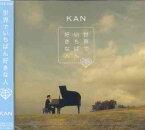 世界でいちばん好きな人[CD] / KAN