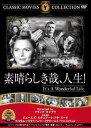 DVD『素晴らしき哉、人生!』