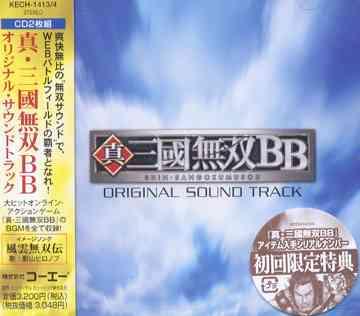 真・三国無双BB オリジナル・サウンドトラック[CD] / ゲーム・ミュージック