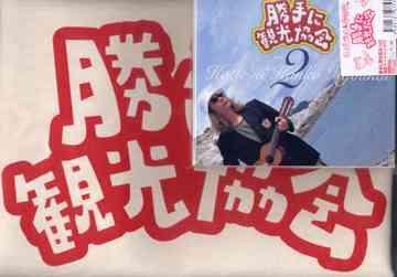 勝手に観光協会 Vol.2 [トートバック付限定盤][CD] / みうらじゅん&安齋肇