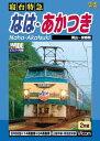 ビコムワイド展望シリーズ 寝台特急 なは・あかつき 岡山〜京都間(DVD)