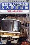 221系大和路快速&大阪環状線 (加茂〜大阪〜天王寺)[DVD] / 鉄道
