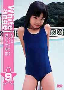 【送料無料選択可!】White Angel Vol.10 / さくらゆま