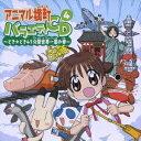 アニマル横町 バラエティCD 4[CD] / アニメ (江里...