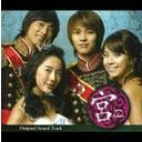 【送料無料選択可!】【試聴できます!】宮~Love in Palace オリジナル・サウンドトラック [CD...