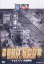 【送料無料選択可!】ディスカバリーチャンネル ZERO HOUR: チェルノブイリ原発事故 / ドキュメ...
