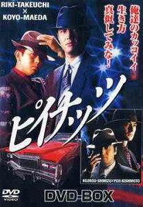 【送料無料選択可!】ピイナッツ DVD-BOX / オリジナルV