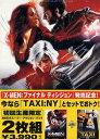 【送料無料選択可!】スーパーアクション・パック「X-MEN: ファイナル ディシジョン」+「TAXI N...