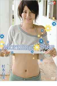 【送料無料選択可!】Morning Star / 杉本有美