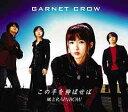 この手を伸ばせば/風とRAINBOW[CD] / GARNET CROW