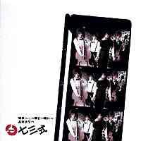 明日へ…〜僕と一緒に〜/東京タワー[CD] / 七三式