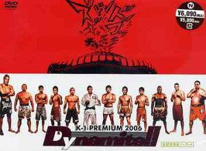 K-1 PREMIUM 2006 Dynamite!! / 格闘技