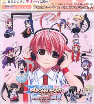 アルカナハート はーとふるサウンドコレクション[CD] / ゲーム・ミュージック