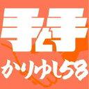 手と手(全国盤) / かりゆし58