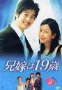 【送料無料選択可!】兄嫁は19歳 DVD-BOX 2 / TVドラマ