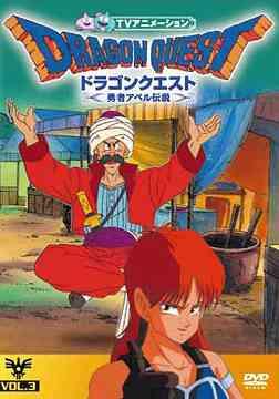 ドラゴンクエスト 〜勇者アベル伝説〜 Vol.3[DVD] / アニメ