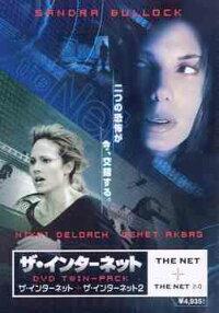 「ザ・インターネット1」&「ザ・インターネット2」 DVDツインパック