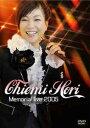 【送料無料選択可!】Chiemi Hori Memorial live 2005 / 堀ちえみ