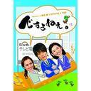 【送料無料選択可!】ですよねぇ。 DVD-BOX / TVドラマ