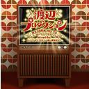 渡辺プロダクション設立50周年 MIX CD 〜G・S、コミックソング&アイドル編〜mixed by DJパンダとササノハ申し訳WEST[CD] / オムニバス