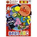 【送料無料選択可!】アンパンマンとはじめよう! 英語編 あそぼう A・B・C / キッズ